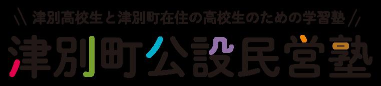 津別町公設民営塾